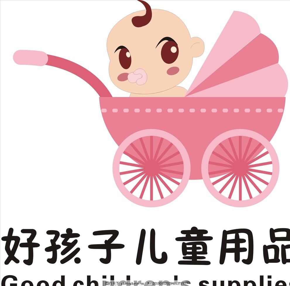 母婴店儿童用品店log 矢量图 卡通宝宝 卡通推车 卡通奶嘴 卡通购物车