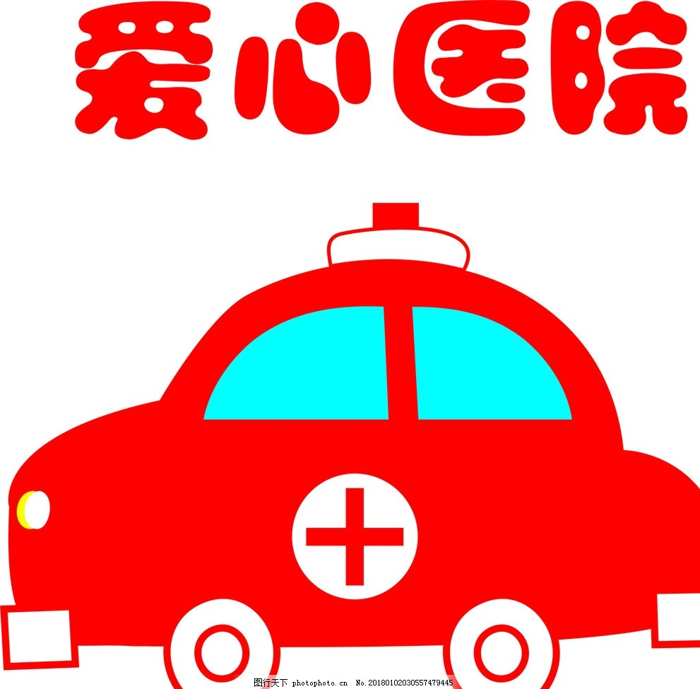 幼儿园 卡通 爱心救护车