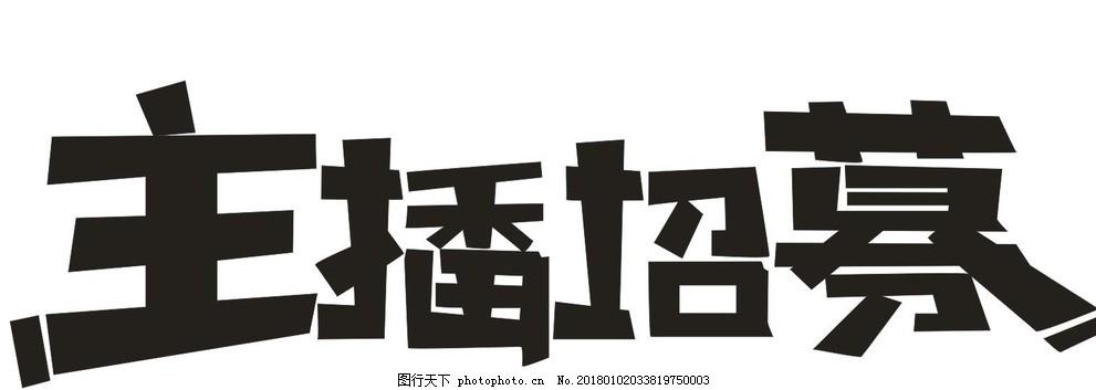 主播招募 字体 艺术字 矢量字体 图片素材