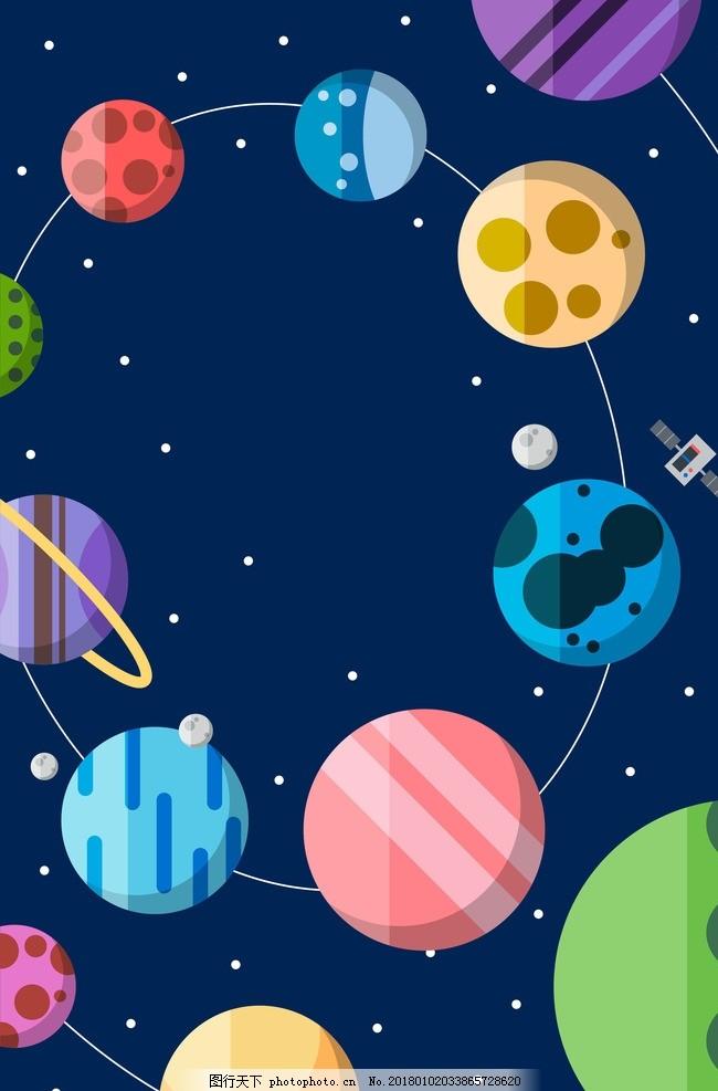 卡通彩色星球背景 宇宙 星系 海报 广告 图片素材