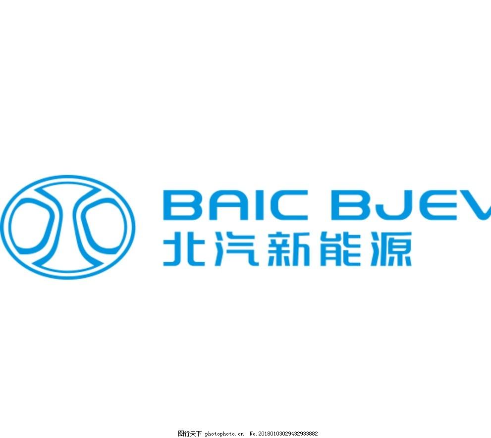 北汽新能源logo 北京汽车 广告
