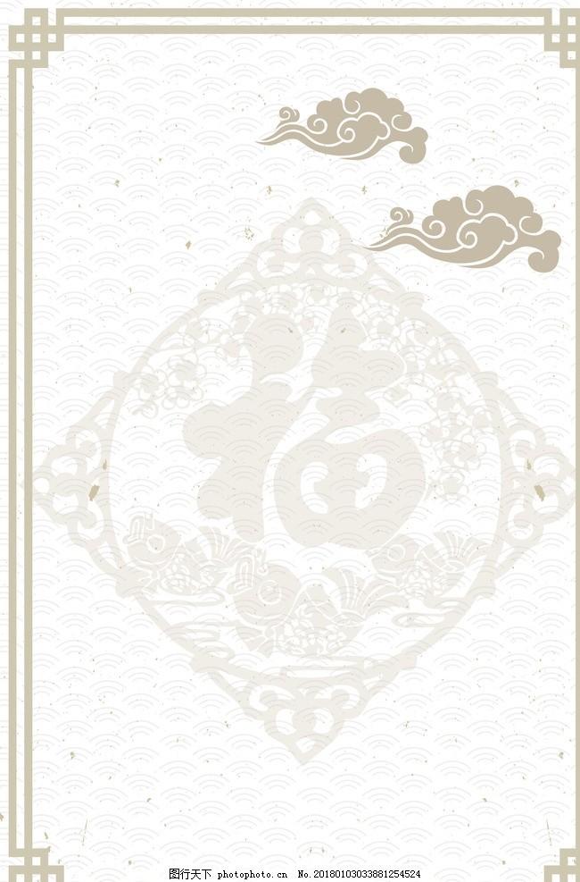 中国风边框福字背景 简约 线条 祥云 花纹 图片素材