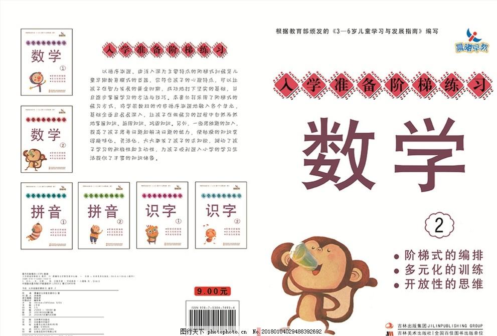 晨曦早教 数学 封皮 画册封面 猴子 彩色封皮 封皮 设计 广告设计 log