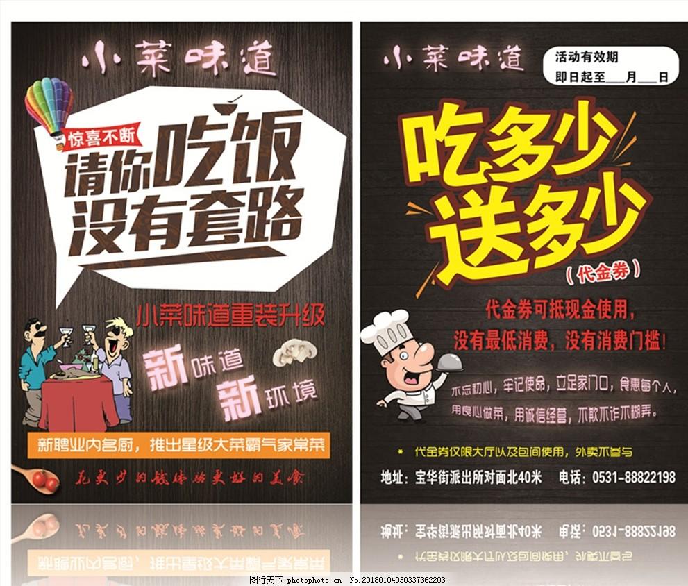 高档餐厅海报 菜品宣传单 黑色背景 酒店传单 餐厅海报 矢量喝酒人物