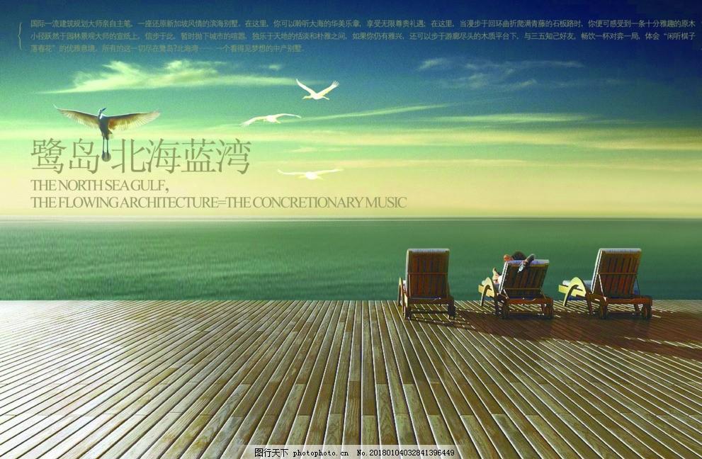 休闲椅 沙滩椅 木地板 海 户外椅 海边风景 蓝天 海天一色 共享 设计