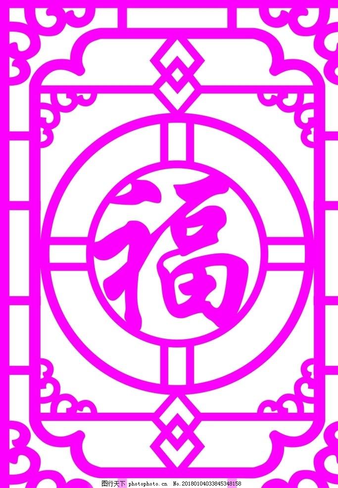 古典雕花 花格 镂空 福 图片素材