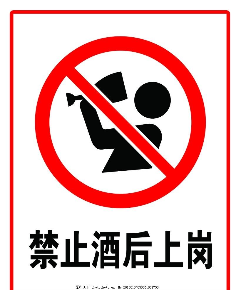 禁止标志 禁止喝酒 禁止喝酒上岗 警示标志 设计 其他 图片素材 150dp