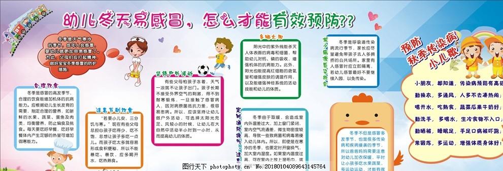 冬季如何预防宝宝感冒 板报 幼儿园 可爱 卡通医生 广告设计 展板模板