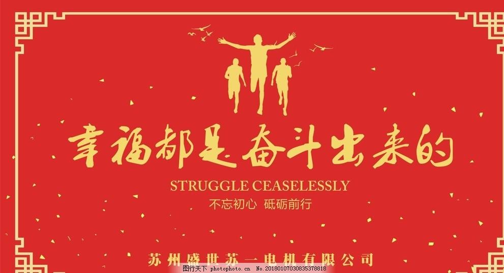 幸福都是奋斗出来的 党建 社会主义 核心价值观 新年贺词 室外广告