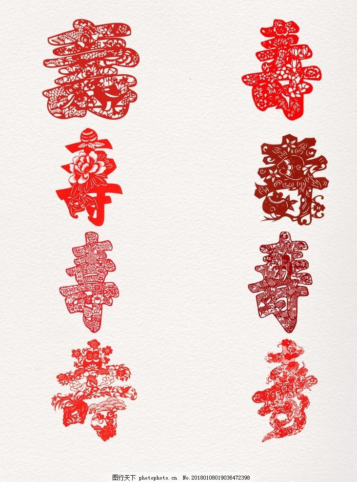 中国风寿字艺术字剪纸寿字
