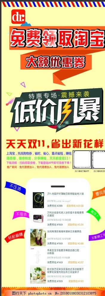 设计图库 广告设计 dm宣传单  花生日记展架 花生日记招聘 海报传单