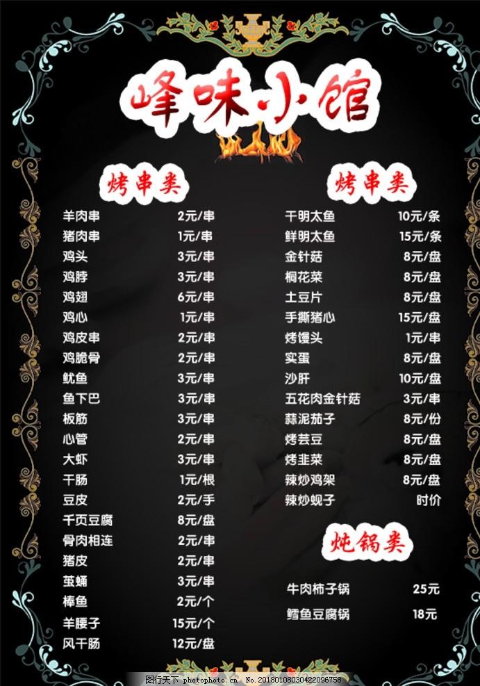 峰味小馆 菜单 黑色背景 烧烤菜单 黑色菜单 菜谱