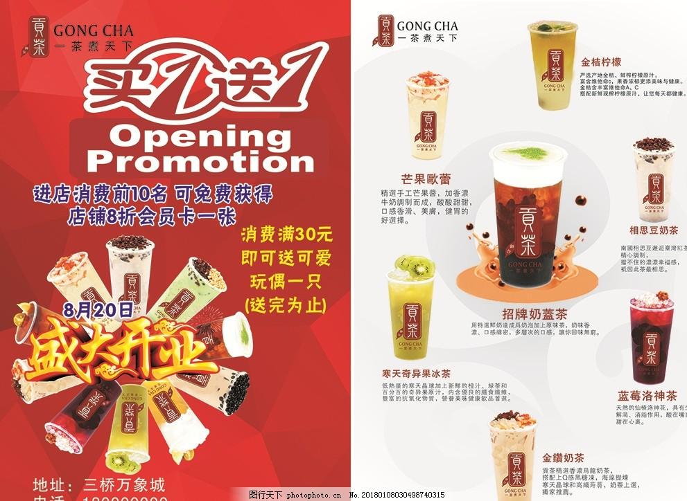 奶茶单页 贡茶 珍珠 开业 活动 宣传单 广告单