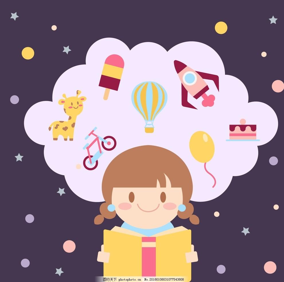 卡通创意图书 教育 童话 阅读 创作 故事 想象 想象力