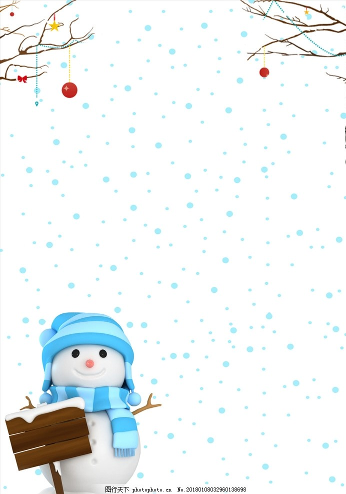 冬季簡約大氣a4信紙設計 淺色 白色 背景 封面