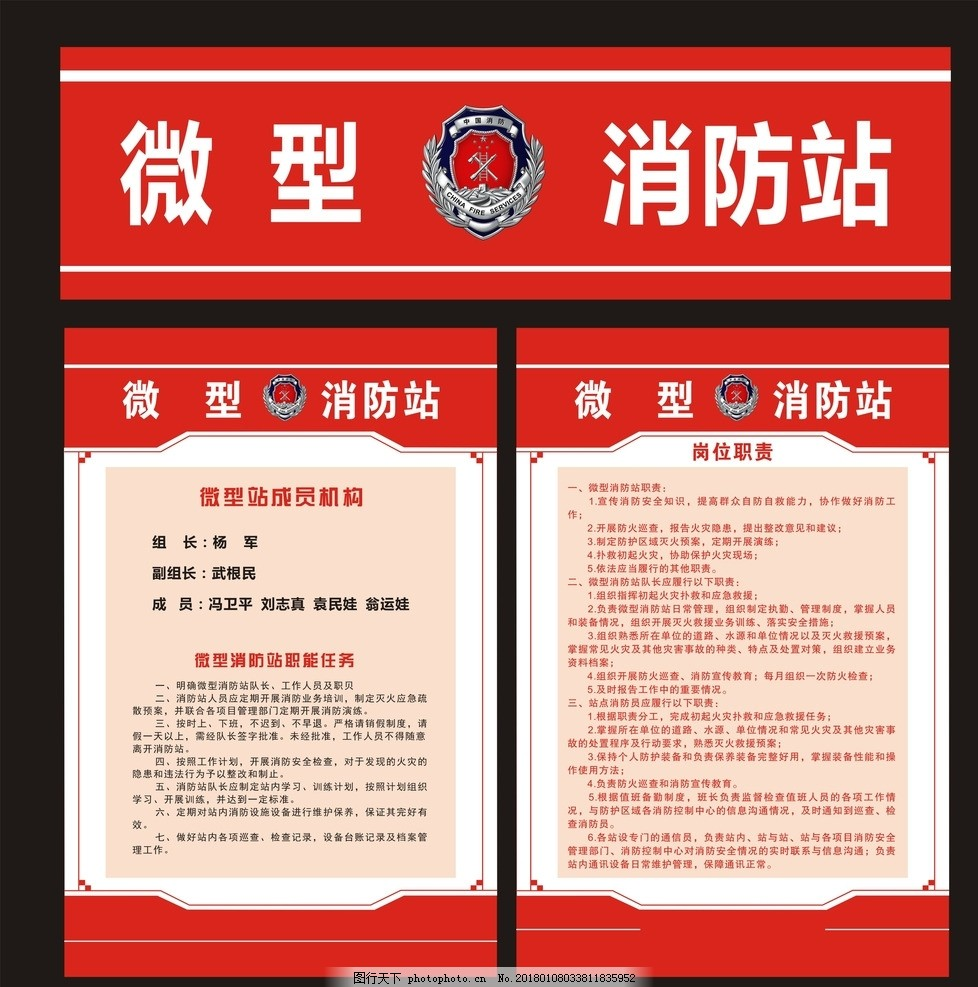 消防制度 微型消防站 消防构架图 红色展板 图片素材