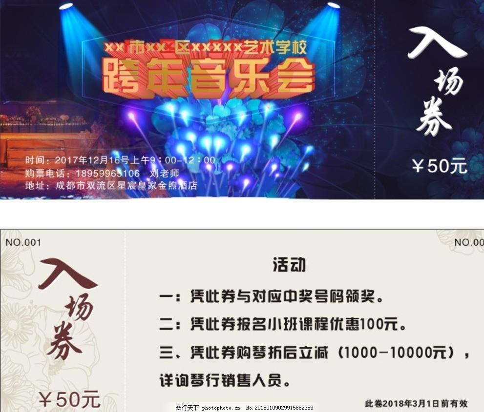 入场券 音乐会入场券 门票 音乐会 音乐会门票 设计 广告设计 名片