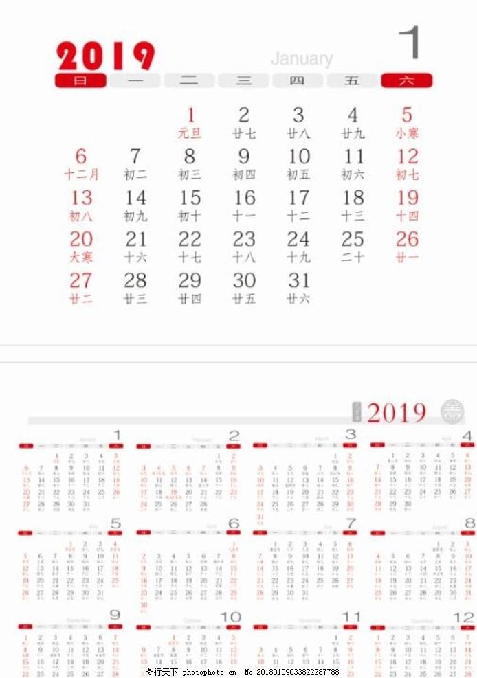 2019年 猪年 台历 2019台历 日历 设计 其他 图片素材 cdr