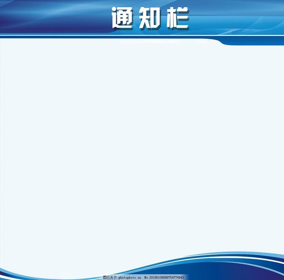 企业文化 通知栏 通告栏 告示栏 蓝色背景 设计 psd分层素材 psd分层