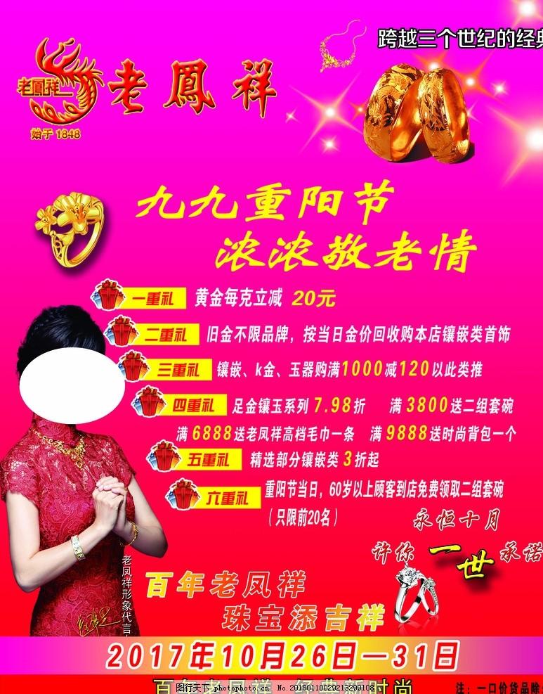 促销活动 老凤祥 重阳节 戒指 渐变 粉色 展板 红色展板