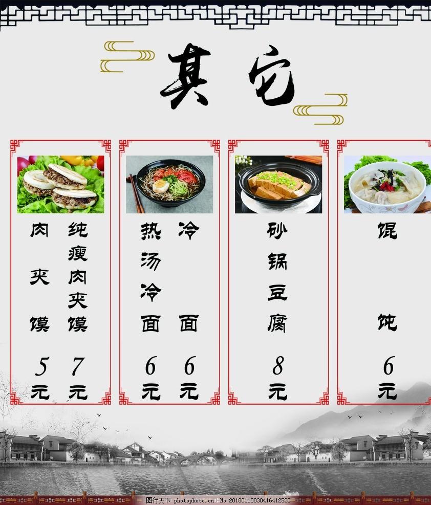 展板 价目表 中国风 古典 传统 展板 灯箱片 设计 广告设计 菜单菜谱