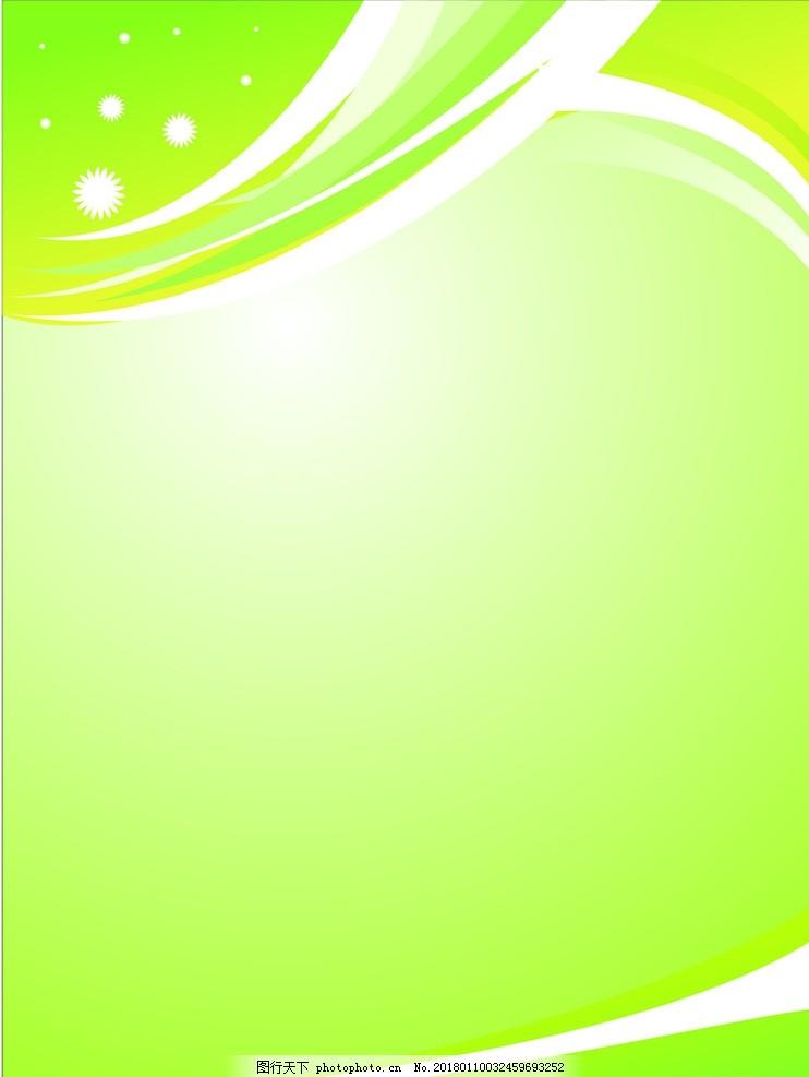 绿色 背景 素材 大气 模板 商业广告设计 摄影模板