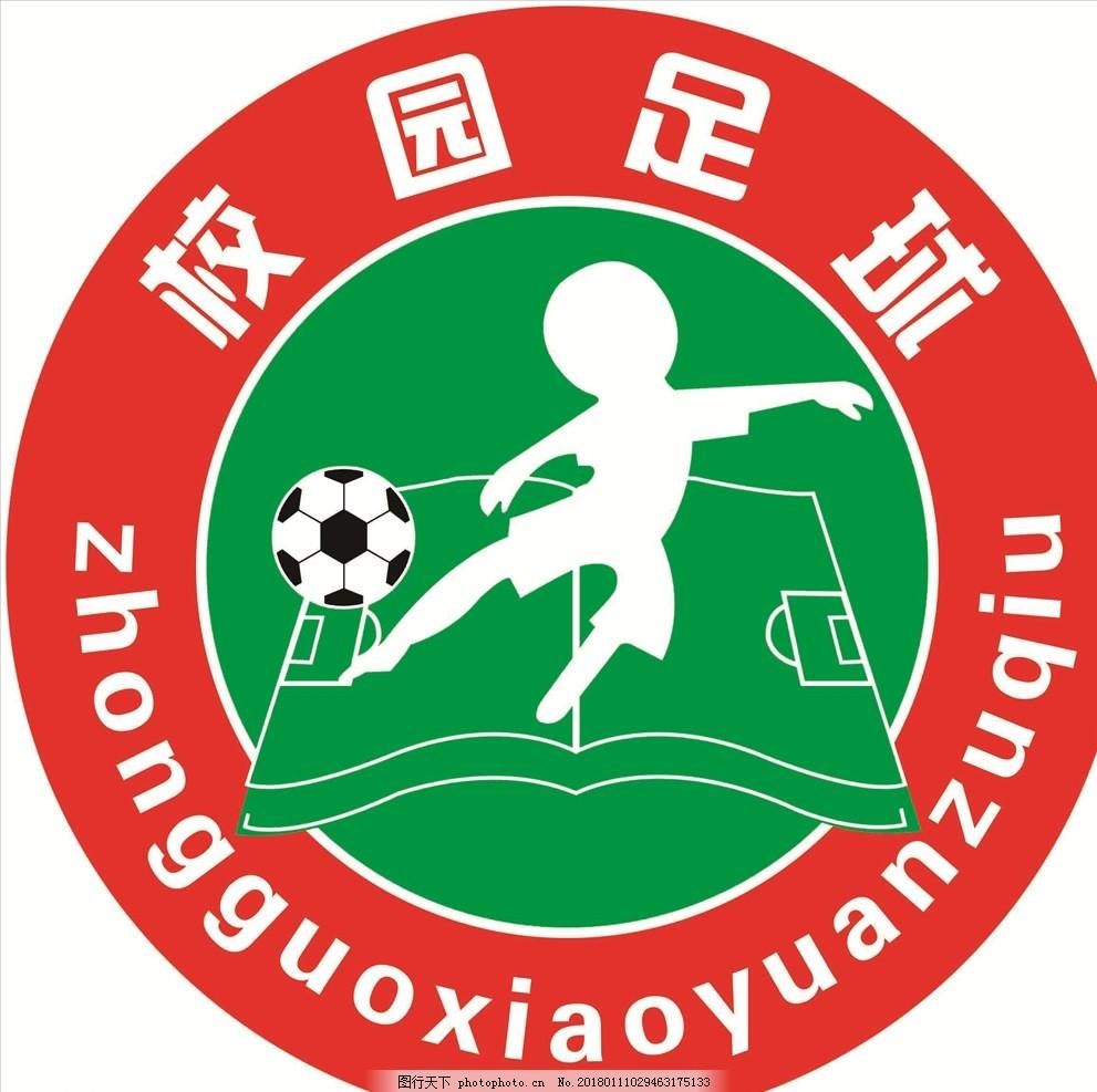 设计图库 广告设计 logo设计  校园足球标志 校园足球 足球 校园 踢足