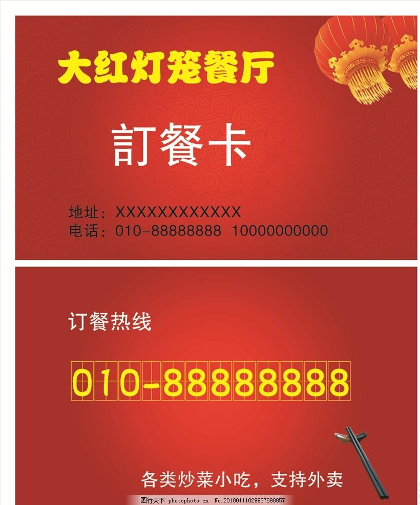 大红灯笼订餐卡 名片 企业名片 公司名片 饭店名片 餐厅名片 商务名片