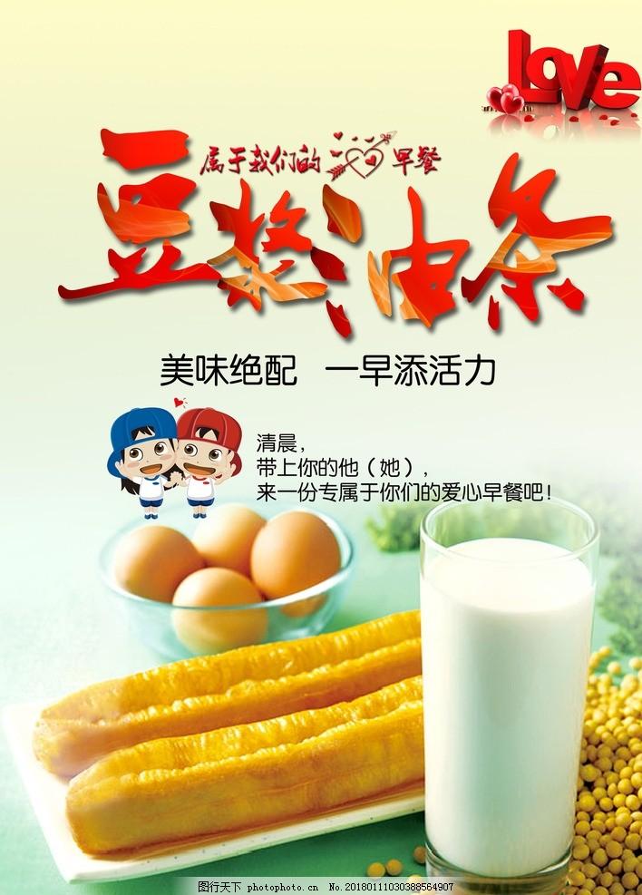 豆浆油条传单