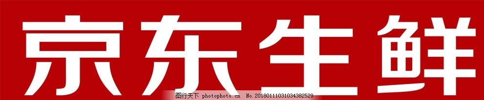 京东生鲜logo 矢量图
