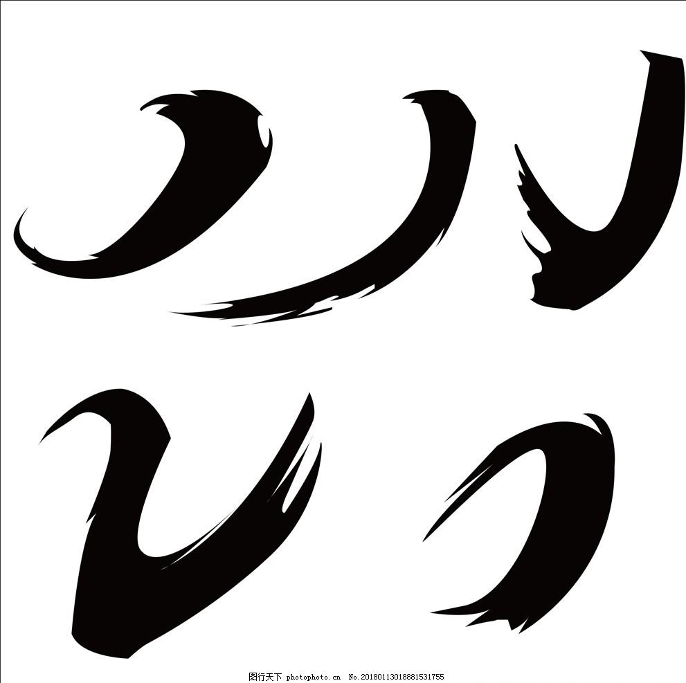 毛笔笔画 横竖撇捺点 毛笔字素材 水墨素材 文字笔画素材 书法字体