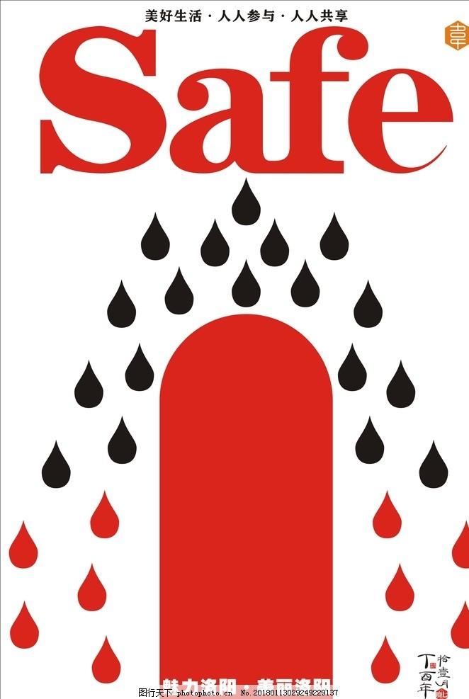 安全招贴设计 海报 广告 矢量 提示 敬告 关注 商业 交通 海报设计