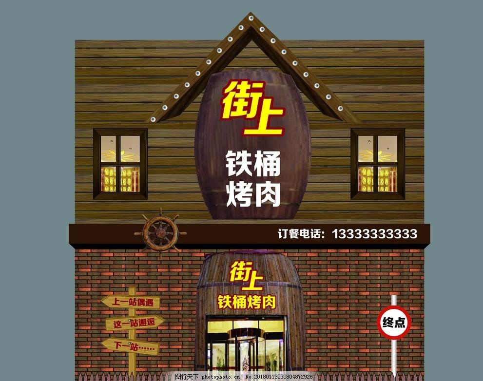 門頭效果圖 烤肉店門頭 烤肉牌匾 牌匾效果圖 室外廣告設計