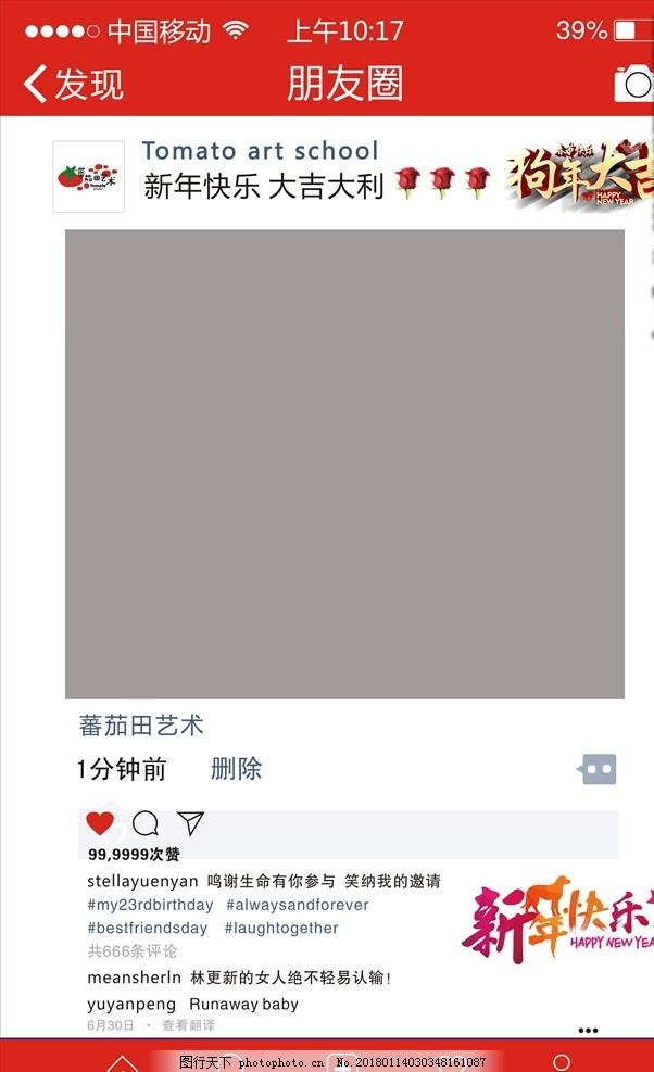 instagram新年拍照框 拍照道具 春节素材 狗年吉祥物 福袋