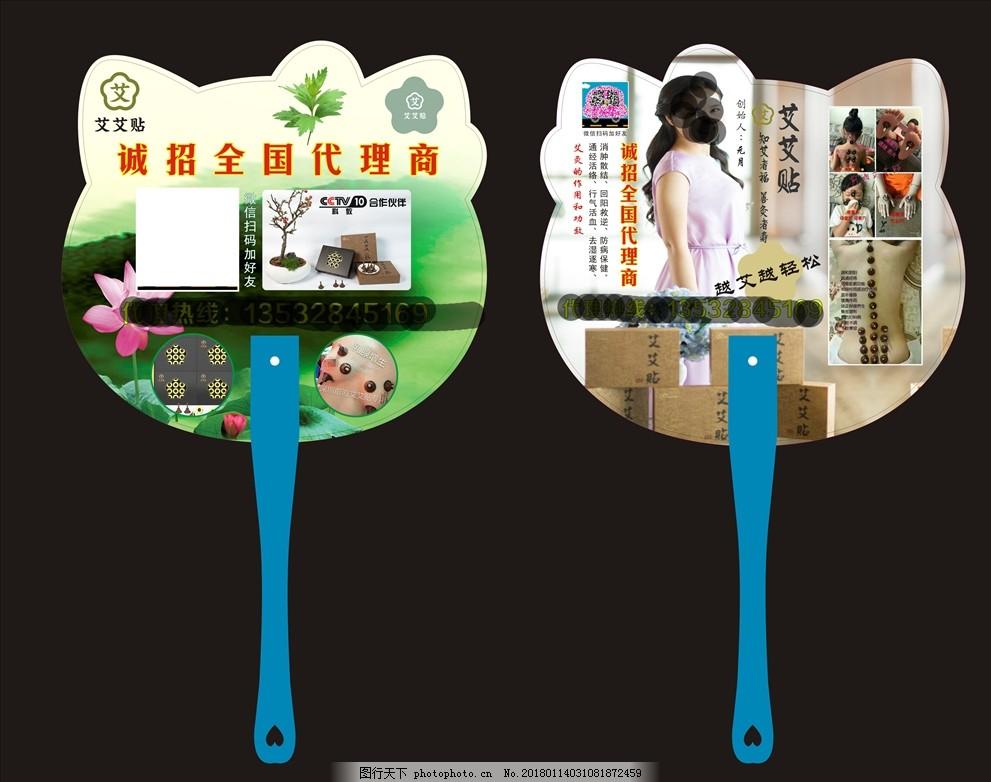 艾艾贴 扇子 艾艾贴海报 艾艾贴广告 广告设计 cdrx4 设计 广告设计
