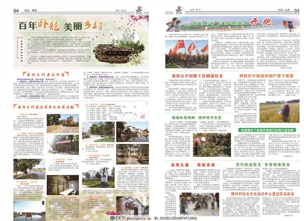 样板编辑日式室内设计报纸间图片