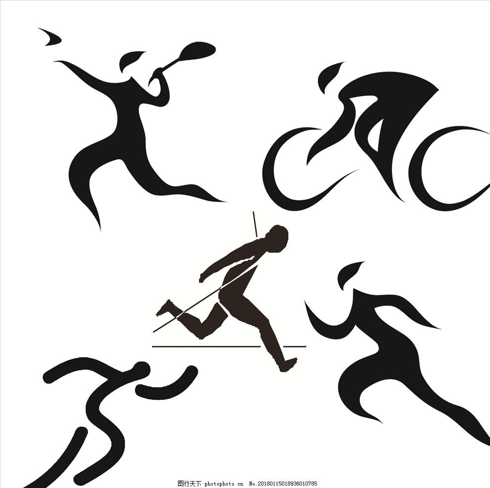 运动 比赛 奥运会 田径 羽毛球 网球 自行车 矢量图