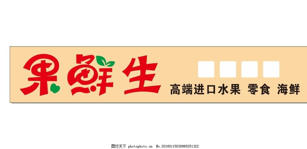 果鲜生 水果 果先生 零食 海鲜 超市 雕刻 牌匾 室外广告设计