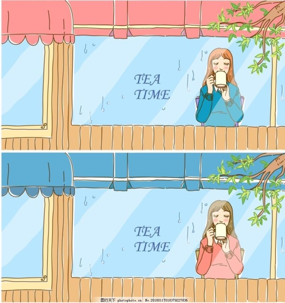 卡通女孩插画 手绘 唯美 小清新 咖啡馆 悠闲时光 下雨天玻璃 女孩
