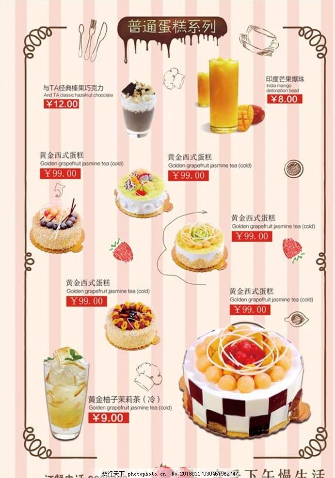 甜点蛋糕菜单 餐饮文化 美食海报 美食吃货 召集令海报 餐饮美食