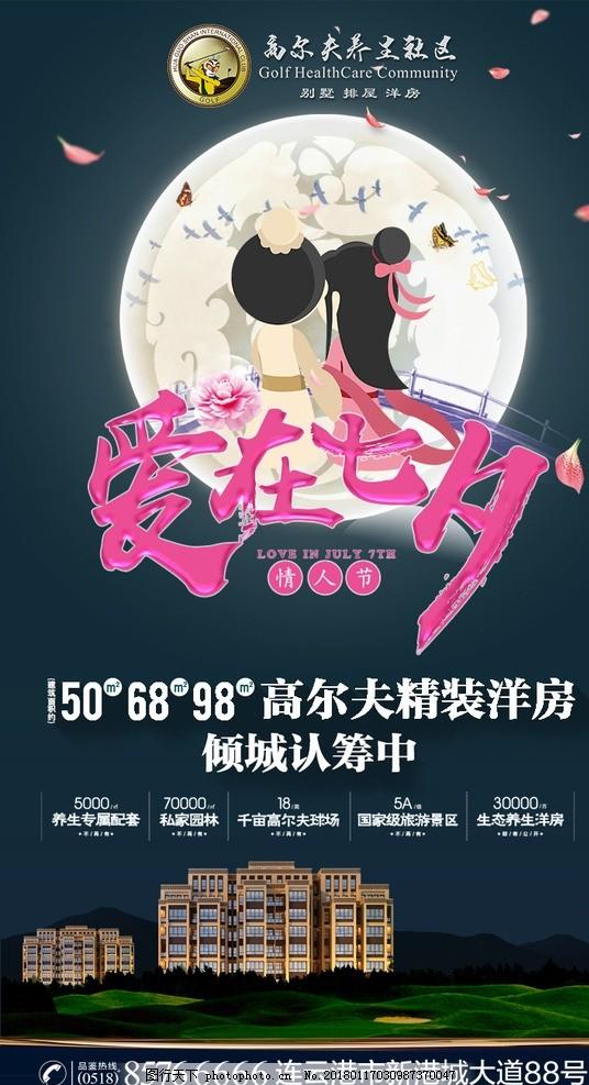 七夕情人节飞机稿 地产 微信稿 海报 国内广告设计