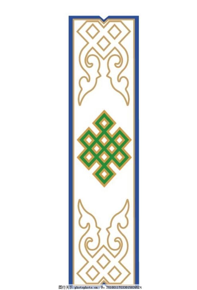 边框花纹 蒙元 蒙古族图案 矢量化 图片素材