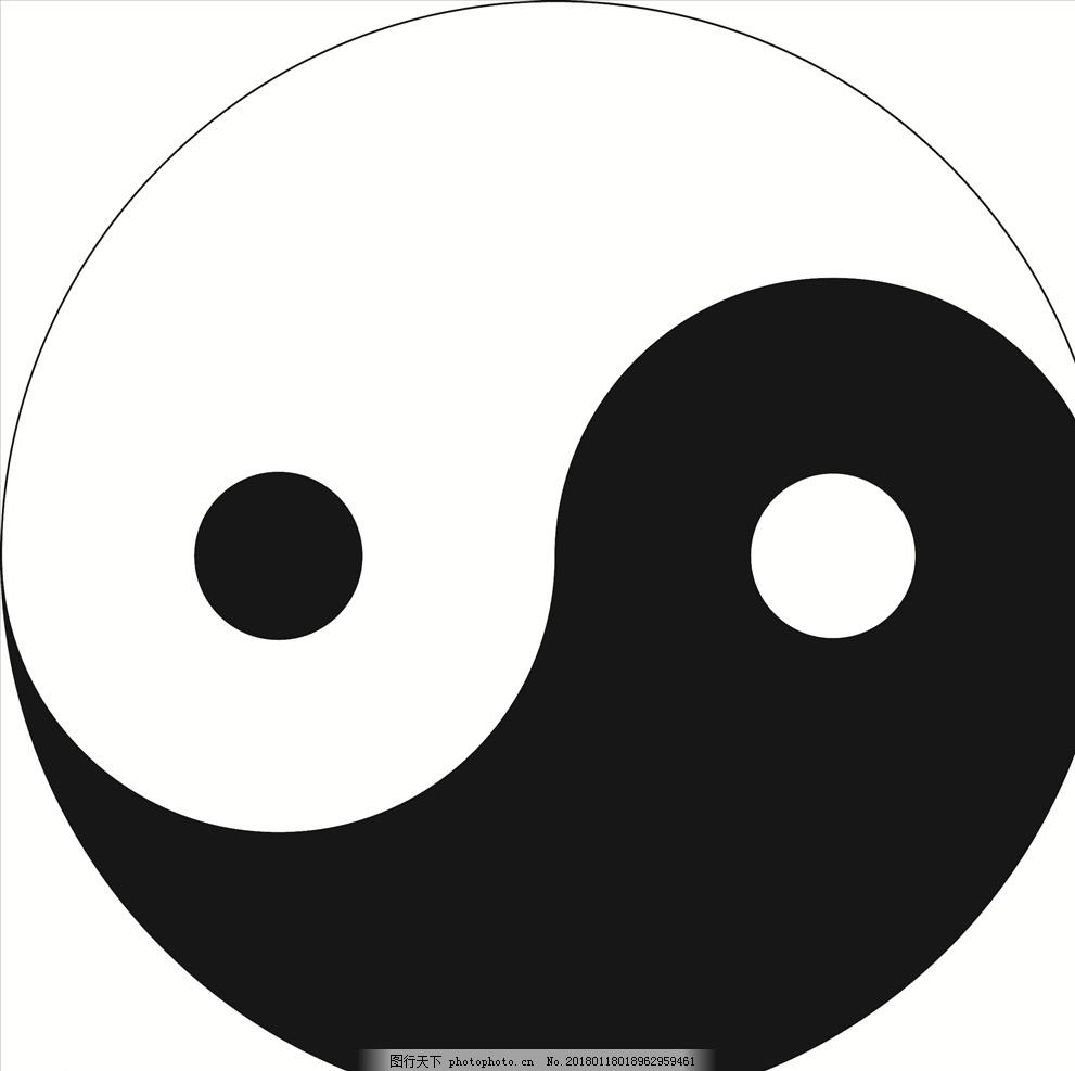 太极 武术 图标 圆 黑白 矢量图 传统 文化 道