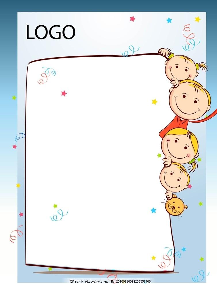 卡通招贴 卡通 招贴 背景 图案 小孩 设计 广告设计 招贴设计 ai