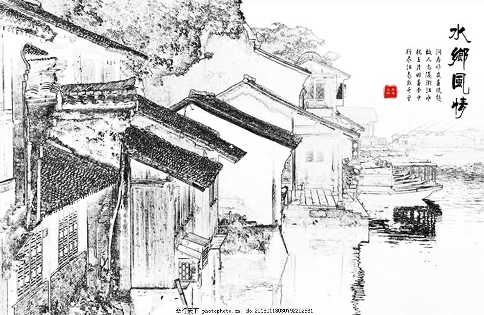 水墨画 风情 意境 水乡 中国风 古代 江南 小镇 古诗 室内广告设计