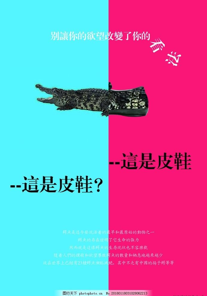 鳄鱼公益广告 保护动物 动物园海报 保护野生动物 动物园广告 动物