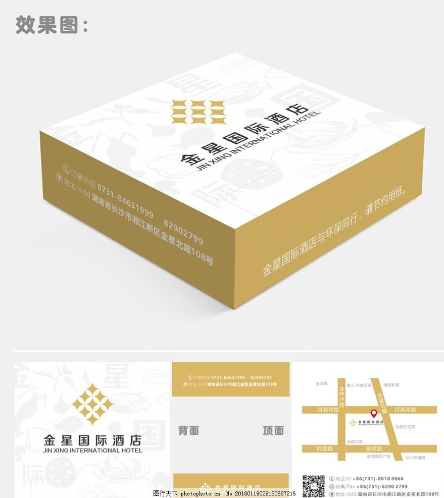 国际酒店纸巾盒 效果图