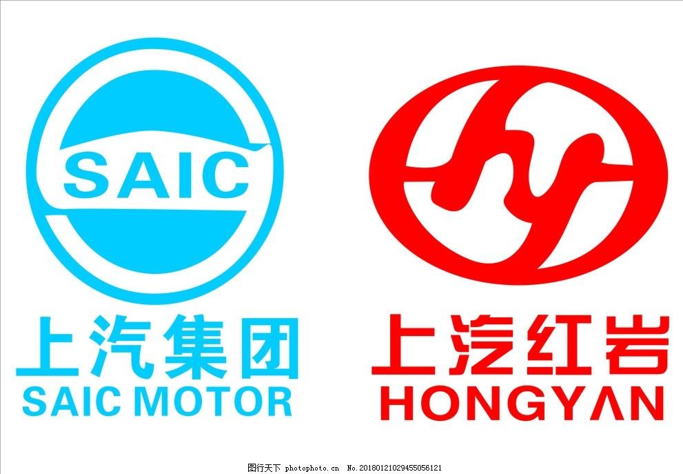 上汽集团 上汽红岩 上海汽车 上汽集团 上汽红岩 logo 上海汽车 单色