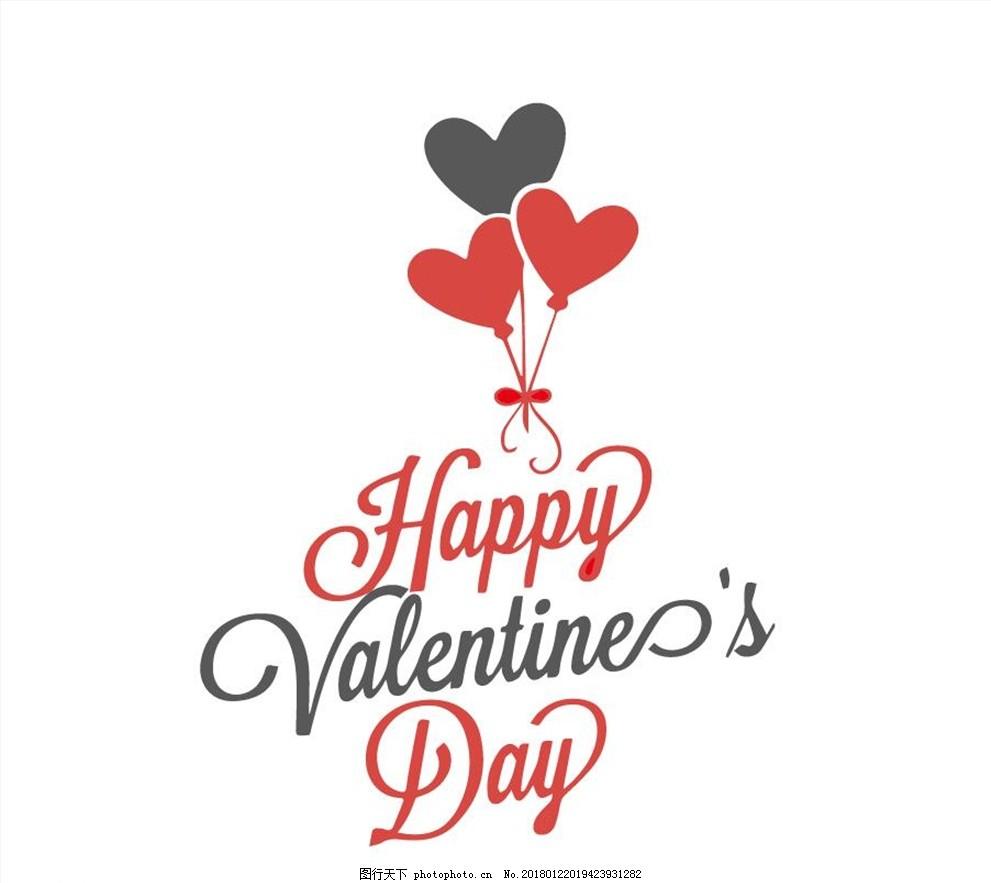 矢量爱情气球装饰情人节快乐 爱心 英文 文字 标题 情人节素材