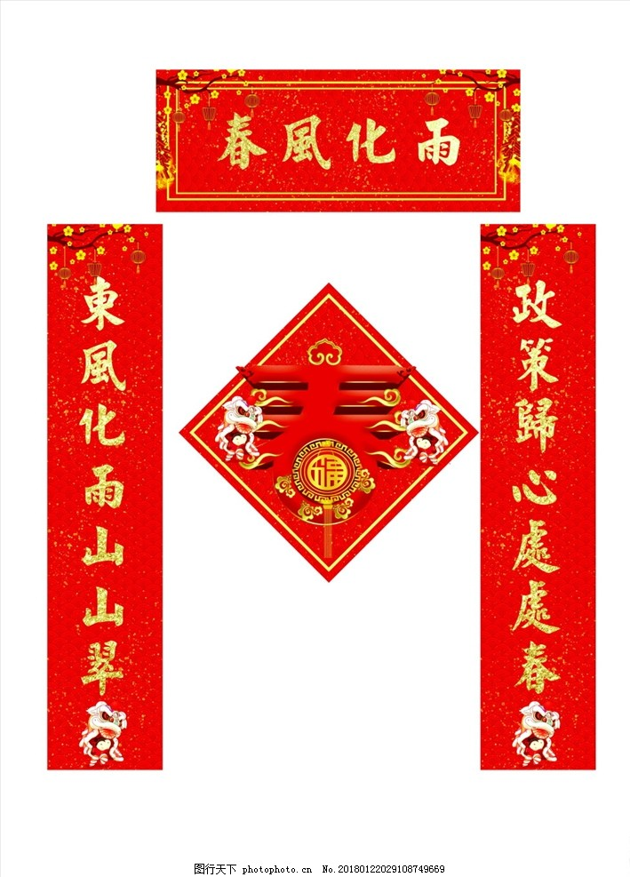 对联 春节对联 对联素材 狗年对联 2018年对联 新春对联 对联设计